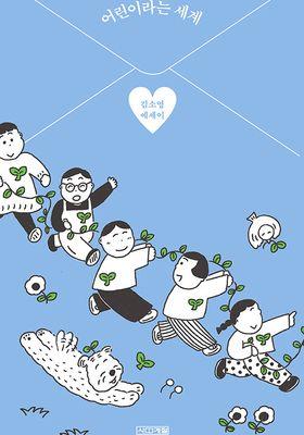 어린이라는 세계's Poster