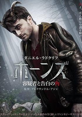 『ホーンズ 容疑者と告白の角』のポスター