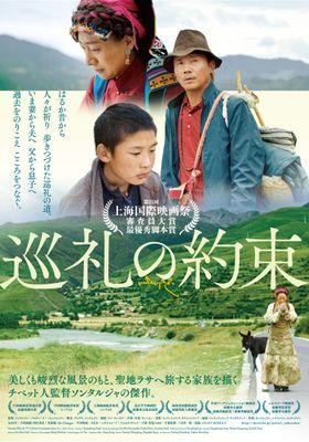 Ala Changso's Poster