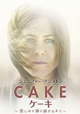 케이크의 포스터