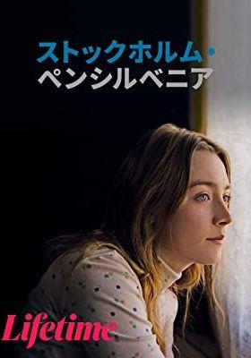 『ストックホルム・ペンシルベニア』のポスター