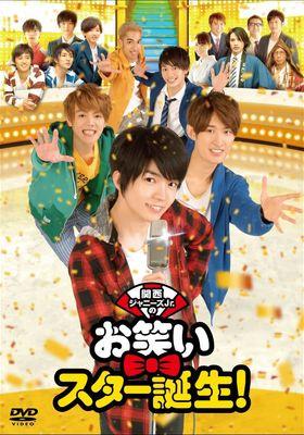 『関西ジャニーズJr.のお笑いスター誕生!』のポスター