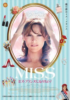 미스의 포스터