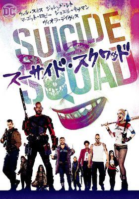Suicide Squad's Poster