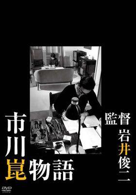 The Kon Ichikawa Story's Poster