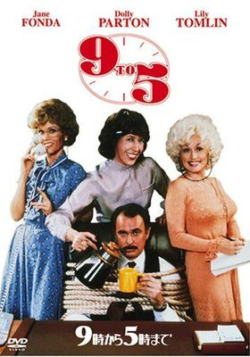 9 to 5's Poster