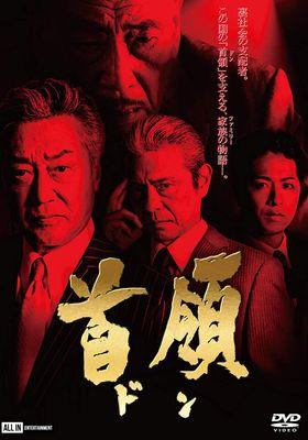 Shuryo <Don>'s Poster