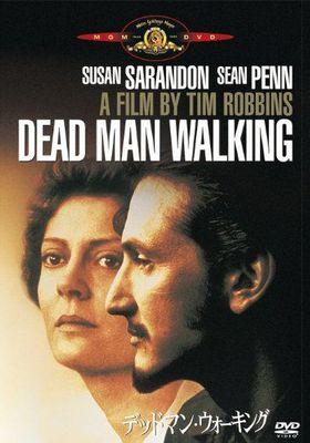 『デッドマン・ウォーキング』のポスター