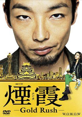 연하 -Gold Rush-의 포스터