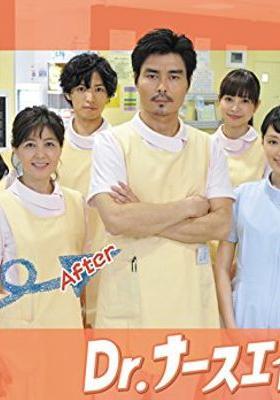 『Dr.ナースエイド』のポスター