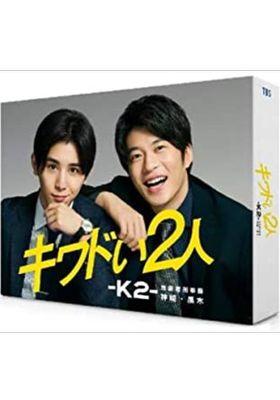 아슬아슬한 두 사람 -K2- 이케부쿠로서 형사과 칸자키・쿠로키의 포스터