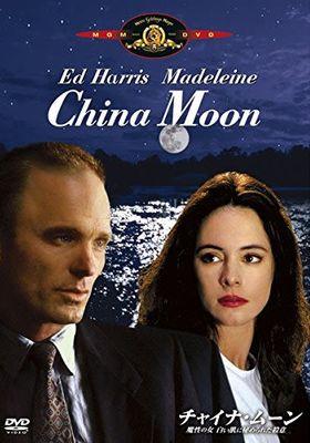 『チャイナ・ムーン』のポスター