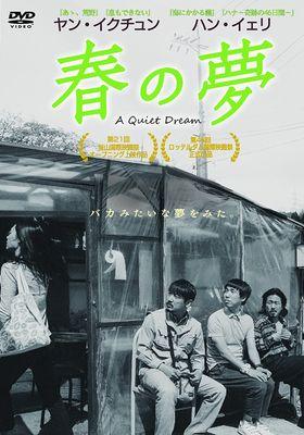 『春の夢』のポスター