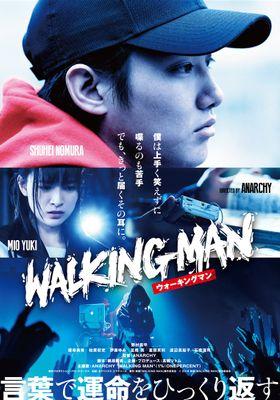 워킹맨의 포스터
