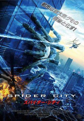 スパイダー・シティ 의 포스터
