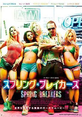『スプリング・ブレイカーズ』のポスター