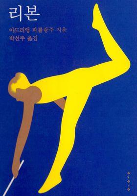 리본's Poster