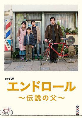 Endroll ~ Densetsu no Chichi ~ 's Poster