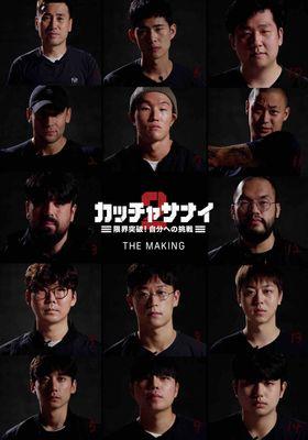 『カッチャサナイ2 THE MAKING』のポスター