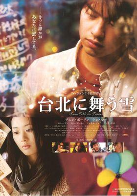 台北飄雪's Poster