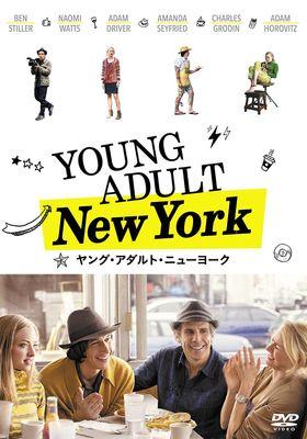 『ヤング・アダルト・ニューヨーク』のポスター