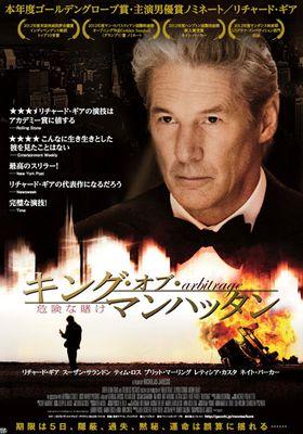 『キング・オブ・マンハッタン』のポスター