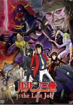 Lupin the Third: The Last Job's Poster