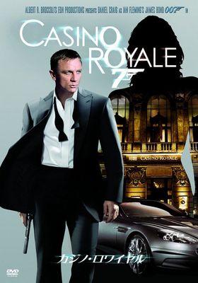 007 카지노 로얄의 포스터