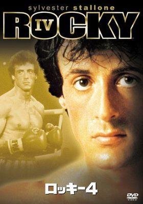 Rocky IV's Poster