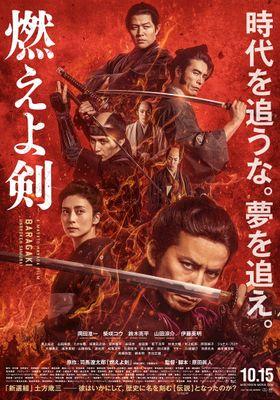 Baragaki: Unbroken Samurai's Poster