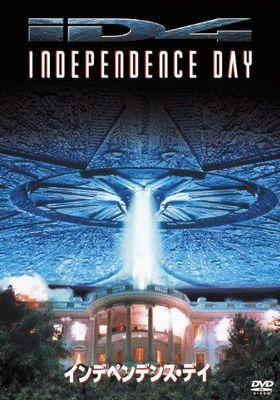 『インデペンデンス・デイ』のポスター