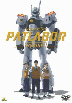모빌 폴리스 패트레이버 REBOOT의 포스터