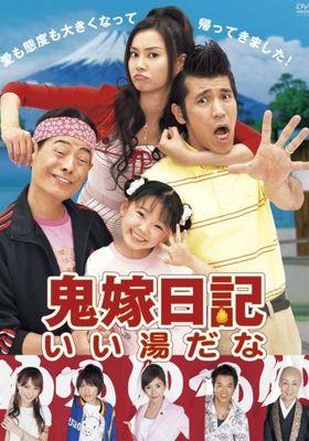 Oniyome Nikki: Ii Yu dana's Poster