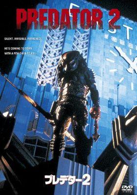 『プレデター2』のポスター