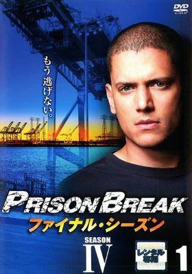 프리즌 브레이크 시즌 4의 포스터