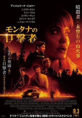 『モンタナの目撃者』のポスター