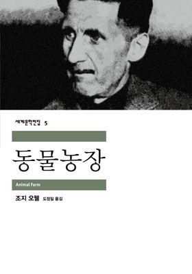 동물농장's Poster