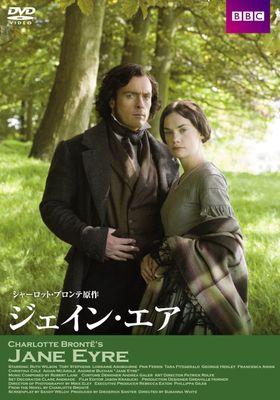 『ジェイン・エア』のポスター