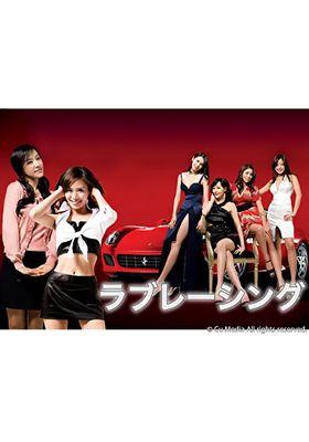 『ラブ・レーシング』のポスター