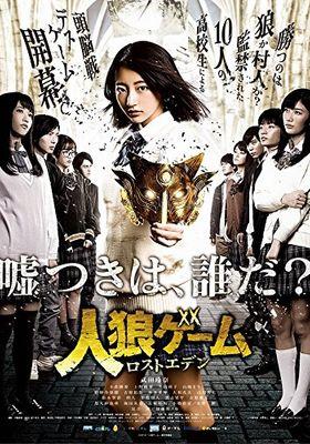 Jinrō Game Lost Eden 's Poster
