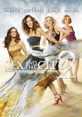 『セックス・アンド・ザ・シティ2』のポスター