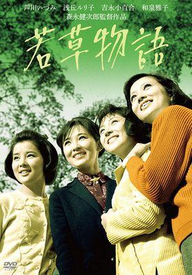 『若草物語』のポスター