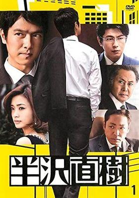 Hanzawa Naoki Season 1's Poster