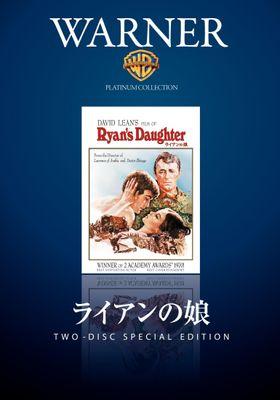 Ryan's Daughter's Poster