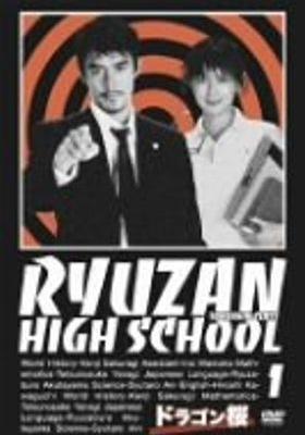 Dragon Zakura Season 1's Poster