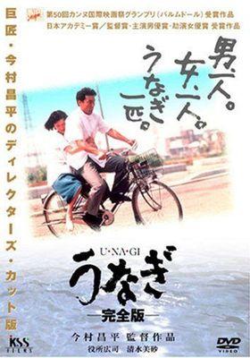 『うなぎ』のポスター