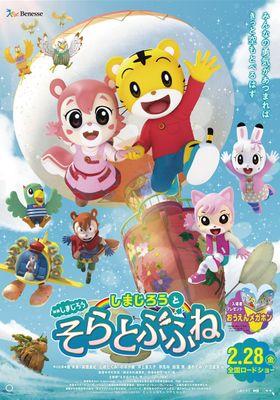 Shimajiro to Sora Tobu Fune's Poster