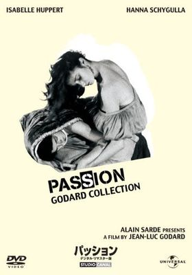 열정의 포스터