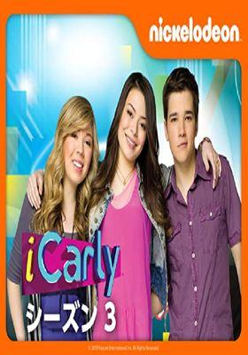 『iカーリー シーズン3』のポスター