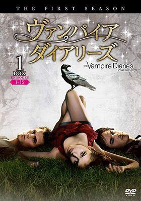 『ヴァンパイア・ダイアリーズ<ファースト・シーズン>』のポスター